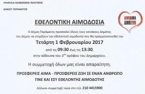 aimodosia_20170120