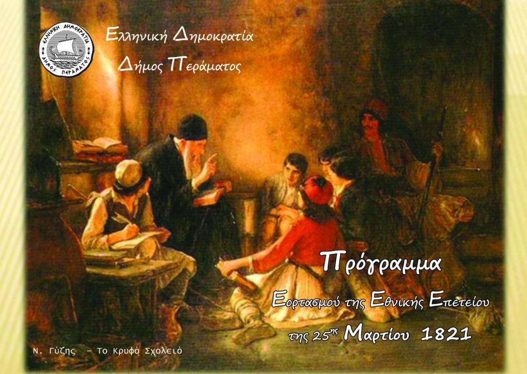 ΠΡΟΣΚΛΗΣΗ ΕΟΡΤΑΣΜΟΥ ΕΘΝΙΚΗΣ ΕΠΕΤΕΙΟΥ 25ΗΣ ΜΑΡΤΙΟΥ 1821