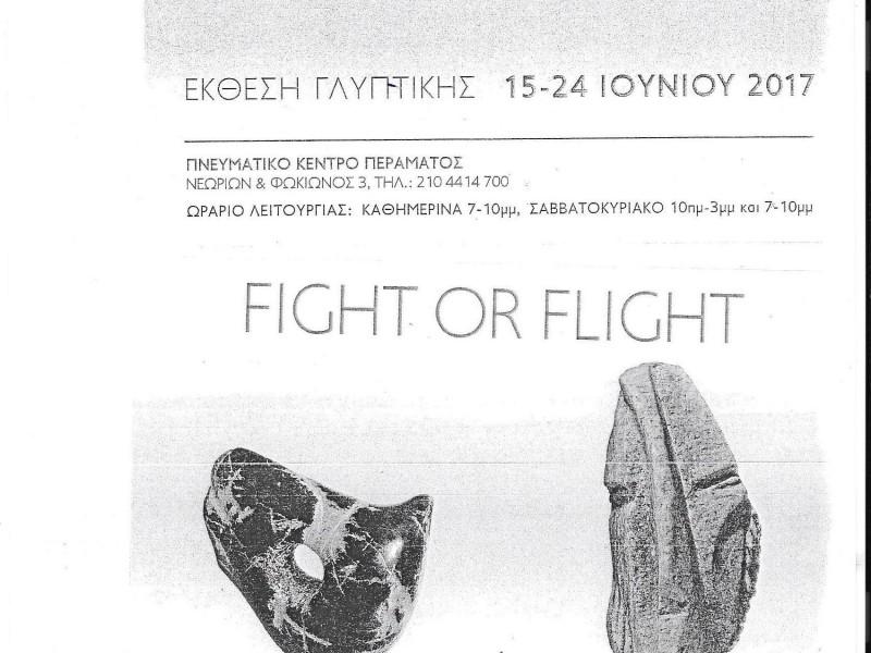 Έκθεση Γλυπτικής Α. Μόρφογλου-Λ. Φλυτζάνης