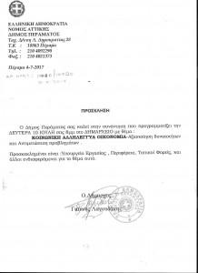 Πρόσκληση σε συνάντηση με Θέμα : Κοινωνική Αλληλέγγυα Οικονομία