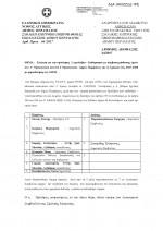 6ΗΧΖΩΞΔ-1ΡΕ_Page_1