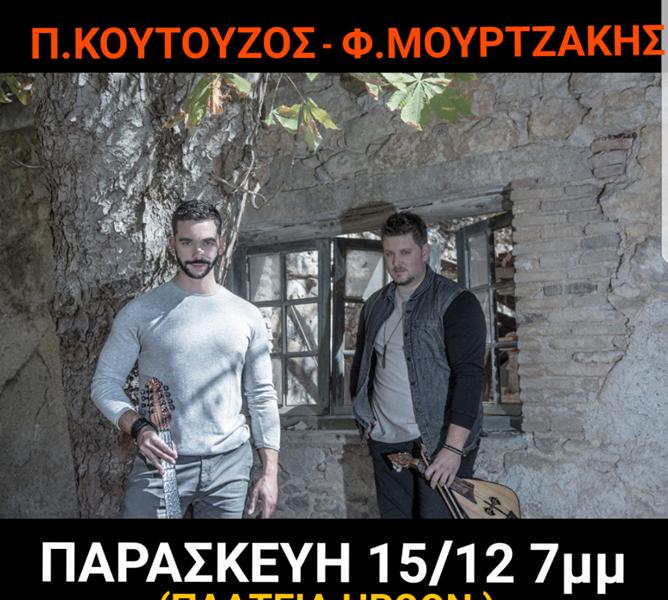 ΚΟΥΤΟΥΖΟΣ-ΦΩΚΑΣ